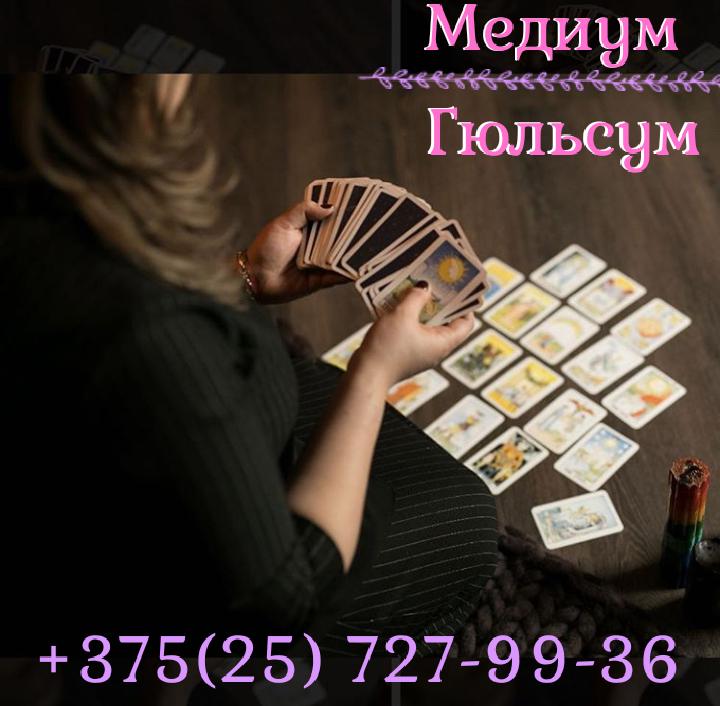 Магическая помощь привороты ритуалы гадание на картах Таро
